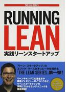Running Lean 実践リーンスタートアップ
