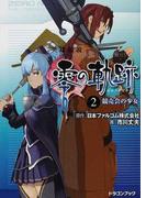 英雄伝説零の軌跡 2 競売会の少女 (富士見DRAGON BOOK)(富士見ドラゴンブック)