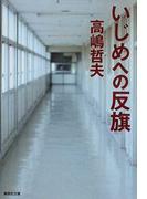 いじめへの反旗 (集英社文庫)(集英社文庫)