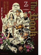 The Book jojo's bizarre adventure 4th another day (集英社文庫)