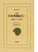完訳日本奥地紀行 3 北海道・アイヌの世界 (東洋文庫)(東洋文庫)