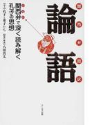関西弁超訳論語 関西弁で深く読み解く孔子の思想