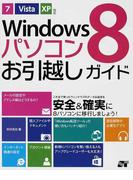 Windows8パソコンお引越しガイド