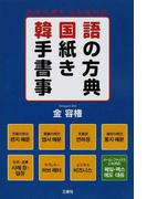 韓国語手紙の書き方事典
