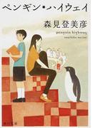 ペンギン・ハイウェイ (角川文庫)(角川文庫)