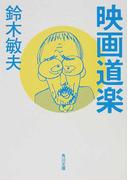 映画道楽 (角川文庫)(角川文庫)