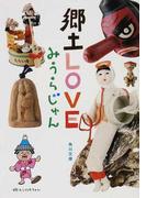 郷土LOVE (角川文庫)(角川文庫)