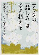 ブッダの「慈しみ」は愛を超える (角川文庫)(角川文庫)
