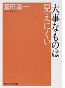 大事なものは見えにくい (角川ソフィア文庫)(角川ソフィア文庫)