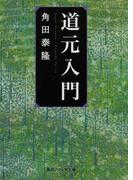 道元入門 (角川ソフィア文庫)(角川ソフィア文庫)