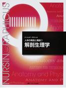 解剖生理学 第3版 (ナーシング・グラフィカ 人体の構造と機能)