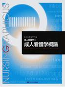 成人看護学概論 第2版 (ナーシング・グラフィカ 成人看護学)