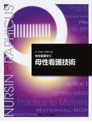 母性看護技術 第2版 (ナーシング・グラフィカ 母性看護学)