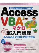 Access VBAマクロ超入門講座 苦手なコードもこれで安心! 今スグスタートできる!