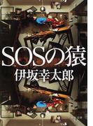 SOSの猿 (中公文庫)(中公文庫)