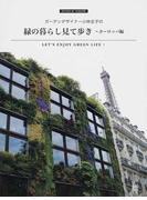 ガーデンデザイナー小林吉子の緑の暮らし見て歩き LET'S ENJOY GREEN LIFE! マイガーデニングを楽しむ参考本 ヨーロッパ編