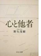 心と他者 (中公文庫)(中公文庫)