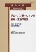 グローバリゼーションと雇用・生活の再生 (経済情勢報告)