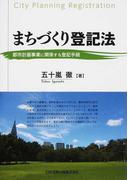 まちづくり登記法 都市計画事業に関係する登記手続
