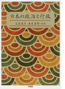 日本の政治と行政