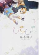 ひそひそ silent voice (シルフコミックス) 6巻セット(シルフコミックス)