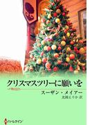 クリスマスツリーに願いを(ハーレクイン・イマージュ)