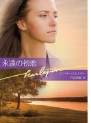 永遠の初恋(ハーレクイン文庫)