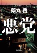 悪党(角川文庫)