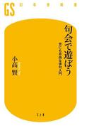 句会で遊ぼう 世にも自由な俳句入門(幻冬舎新書)