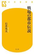 戦場の都市伝説(幻冬舎新書)