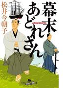幕末あどれさん(幻冬舎時代小説文庫)