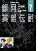 銀河英雄伝説(7)(Chara comics)