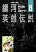 銀河英雄伝説(8)(Chara comics)