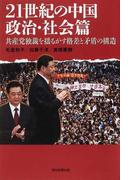 21世紀の中国 政治・社会篇 共産党独裁を揺るがす格差と矛盾の構造 (朝日選書)(朝日選書)