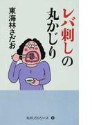 レバ刺しの丸かじり (丸かじりシリーズ)