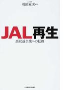 JAL再生 高収益企業への転換