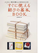 すぐに使える結びの基本BOOK 知れば得する毎日の暮らしに生きるひと工夫 (タツミムック)