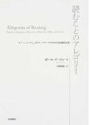 読むことのアレゴリー ルソー、ニーチェ、リルケ、プルーストにおける比喩的言語