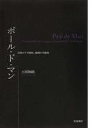 ポール・ド・マン 言語の不可能性、倫理の可能性