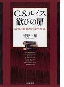 C.S.ルイス歓びの扉 信仰と想像力の文学世界