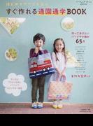 すぐ作れる通園通学BOOK はじめてママでも安心 (Heart Warming Life Series ソーイングpochée Special)