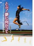 とぶ!夢に向かって ロンドンパラリンピック陸上日本代表・佐藤真海物語 (スポーツノンフィクション)(スポーツノンフィクション)