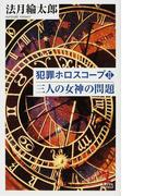 犯罪ホロスコープ 本格推理小説 2 三人の女神の問題 (KAPPA NOVELS)