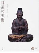 神道の美術 (コロナ・ブックス)(コロナ・ブックス)