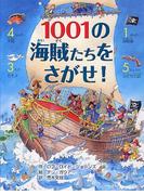 1001の海賊たちをさがせ!