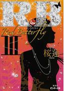 R.B Red Butterfly 3 (ピンキー文庫)(ピンキー文庫)