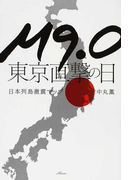 M9.0東京直撃の日 日本列島激震マップ