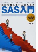 統計を知らない人のためのSAS入門