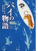 パイの物語 下 (竹書房文庫)(竹書房文庫)