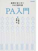 PA入門 基礎が身に付くPAの教科書 改訂版